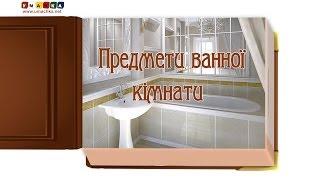 Відео для дітей від 1 року Презентація 'Предмети ванної кімнати'
