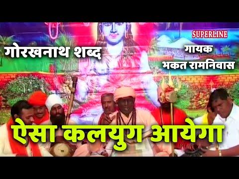 ऐसा कलयुग आएगा    Aisa Kalyoug Aayega    Santo Ke Shabad    Bhakat Ramniwas    #Superline Devotional