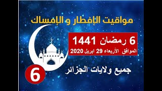 امساكية الاربعاء 6 رمضان 1441-2020 جميع ولايات الجزائر