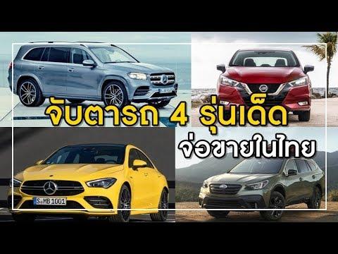 จับตารถ 4 รุ่นเด็ด จ่อขายในไทย