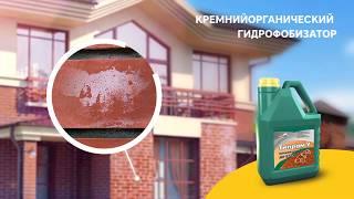 Гидрофобизаторы для бетона купить в самаре подача и распределение бетонной смеси бетононасосами