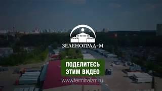 видео Таможенное оформление подакцизных товаров