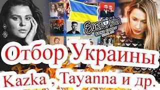 Украина. Отбор на Евровидение 2019. Все финалисты - Tayanna, Kazka, Loud и другие