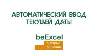 Автоматический ввод текущий даты в Microsoft Excel