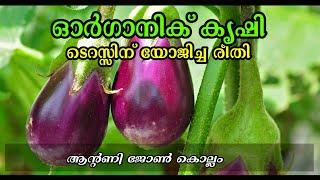 Organic Farming in city homes by Sri. Antony John (Malayalam)