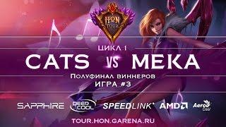 Cats vs Meka #3 | Полуфинал виннеров HoN Tour 4 [Сусle 1]