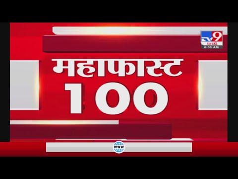 Download MahaFast News 100 | महाफास्ट न्यूज 100 | 7 AM | 3 August 2021-TV9