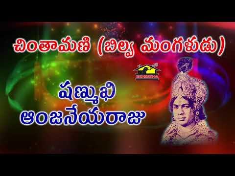 Chinthamani Bilwa Mangaludu    Shanmukha Anjaneya Raju    Pouranika Padyalu    Musichouse27