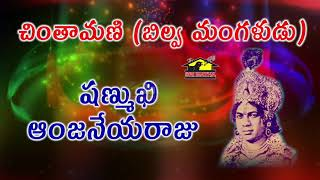 Chinthamani Bilwa Mangaludu || Shanmukha Anjaneya Raju || Pouranika Padyalu || Musichouse27