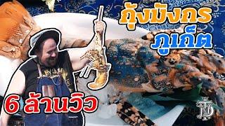 กุ้งมังกร ภูเก็ต | Phuket Lobster