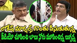 Buggana Rajendranath Reddy Reveals Chandrababu Sensational Video in Assembly