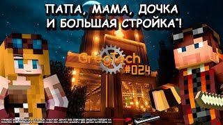 GregTech 24 - Папа, Мама, Дочка и Большая Стройка :) Индустриальный minecraft на стриме!