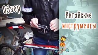 Начало. Обзор китайского инструмента для ремонта велосипедов(Стоит ли покупать бюджетные инструменты для ремонта велосипедов? Как раз об этом и пойдет речь в нашем видео., 2014-03-17T13:28:02.000Z)