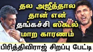 Prithiveeraj Talks about Thala Ajith | Actor Babloo Prithiveeraj Exclusive Interview | Singam Tv
