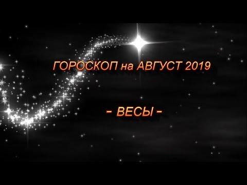 ♎ ВЕСЫ - Гороскоп  на Август 2019