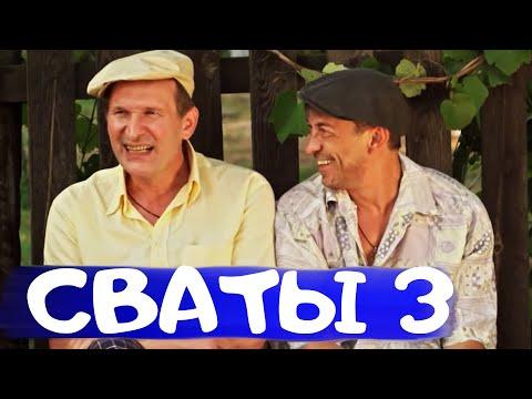 Комедия от которой невозможно не смеяться - СВАТЫ 3 / Русские комедии 2021 новинки - Видео онлайн