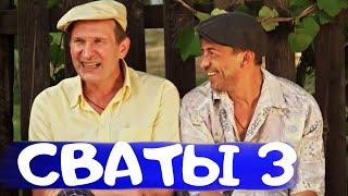 видео: Комедия от которой невозможно не смеяться - СВАТЫ 3 / Русские комедии 2021 новинки