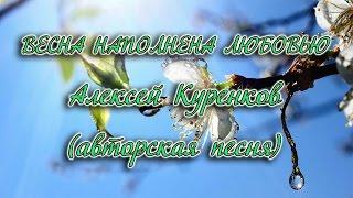 ВЕСНА НАПОЛНЕНА ЛЮБОВЬЮ - Алексей Куренков