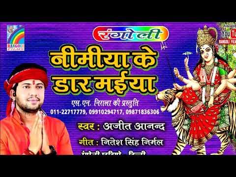 Nimiya Ke Dar Maiya | नीमिया के डार  मईया | Singer Ajit Anand | RANGOLI STUDIO  DELHI |