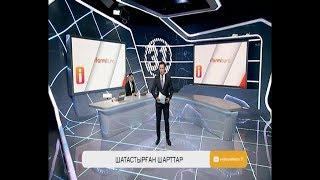 Информбюро 29.07.2019 Толық шығарылым!