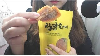 감말랭이 , 곶감 ASMR Dried persimmon…