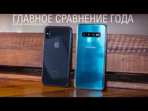 Объективное (и не очень) сравнение Galaxy S10 и IPhone Xs. Производительность, камера, звук и т.д.