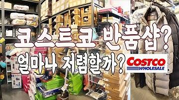 코스트코 반품샵? 얼마나 쌀까? 코스트코 리퍼상품 싸게사는 방법 양주캠핑용품점 양주 코코아울렛 방문기