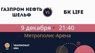 Газпром нефть шельф - БК LIFE