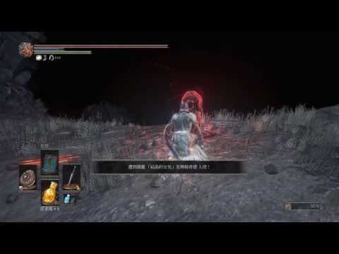 Dark Souls III 闇靈 結晶的女兒 克琳姆希德