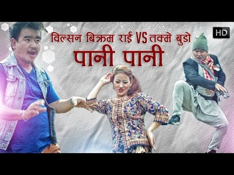 Comedy Song Pani Pani by wilson Bikram Rai & Takme Buda