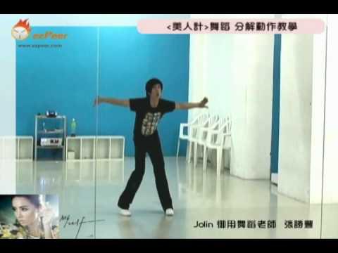 開始Youtube練舞:美人計-蔡依林 | 分解教學