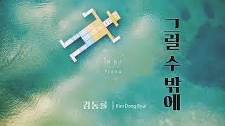 김동률(Kim Dong Ryul) - 그럴 수 밖에 | Piano Cover(four hand performance)