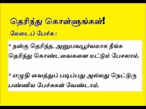 A presentation in Tamil on public speaking