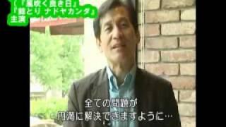 アン・ソンギから東日本大震災復興支援チャリティ広場へのメッセージ