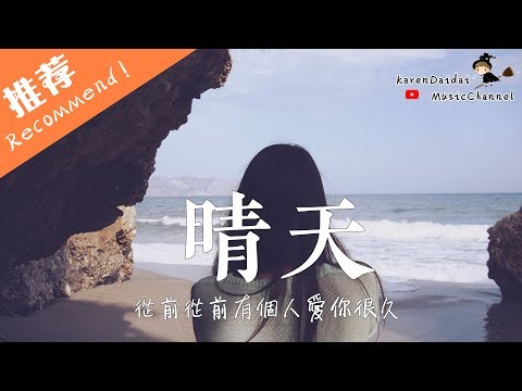 曲肖冰 - 晴天「温柔女聲版 」♪Karendaidai♪