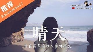 曲肖冰 - 晴天「温柔女聲版 」♪Karendaidai♪ thumbnail