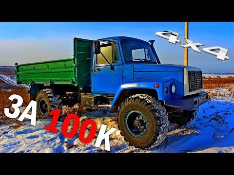 ГАЗон 4509 полный привод. ГОРЫНЫЧ за 100 тысяч рублей, на мостах от ГАЗ 66 ШИШИГА