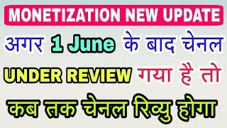 Channel Under Review || Before and After || 1 june || Second Review || Disapproved For Monetization