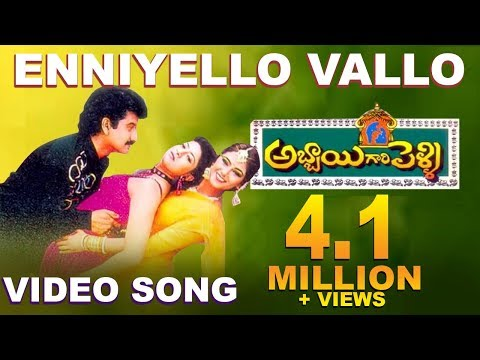 Abbai Gari Pelli Movie Songs || Enniyello Vallo || Suman || Simran || Sanghavi