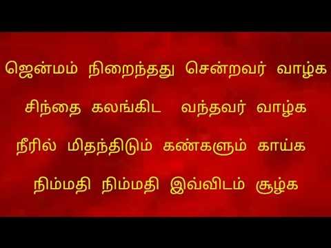 Jenmam Niranindhadhu Song Lyrics .......