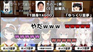 【ワードフォックス】お題に瞬殺される大神ミオ【ホロライブ】