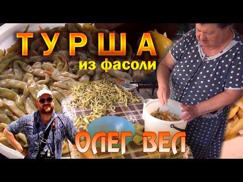 Турша по армянски, рецепт от мамы. Как мы готовили туршу в Сочи