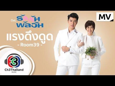 แรงดึงดูด Ost.รักกันพัลวัน | Room39 | Official MV