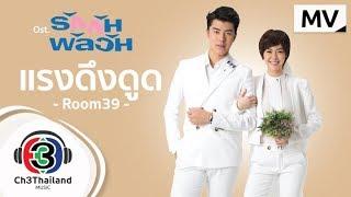 แรงดึงดูด Ost.รักกันพัลวัน | Room39 | Official MV Mp3