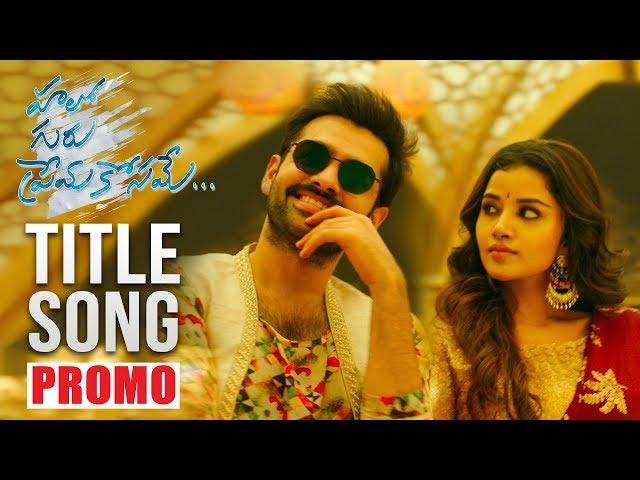 Hello Guru Prema Kosame Title song Promo - Hello Guru Prema Kosame - Ram Pothineni, Anupama