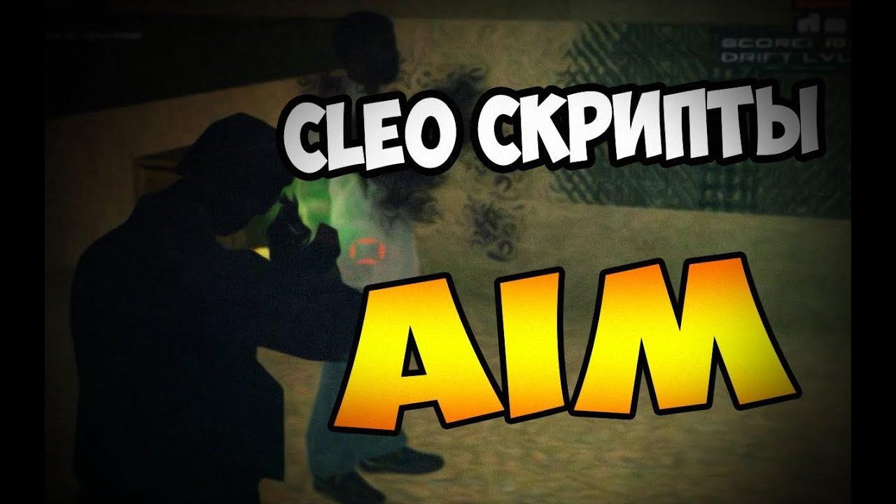 Клео самп аим 0.3.e