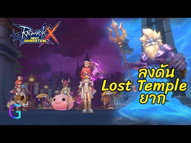 ลงดัน Lost Temple ยาก ROX