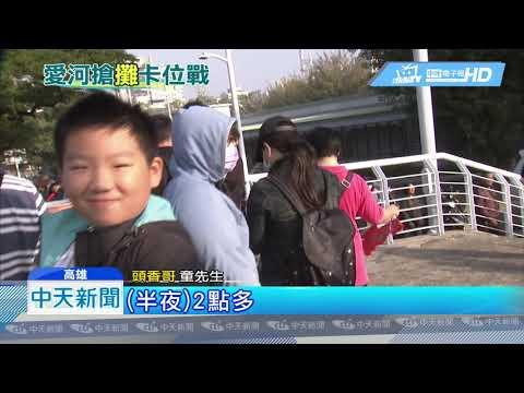 20190111中天新聞 高雄燈會延長到元宵節 上千攤商搶抽120籤