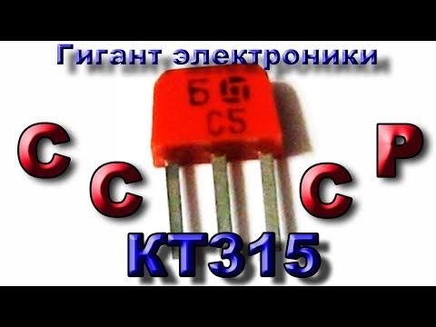 КТ315 самый популярный советский транзистор