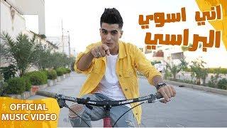 Anwar Beloved - I do what I want  |  انور المحبوب - اني اسوي البراسي ( فيديو كليب حصري)